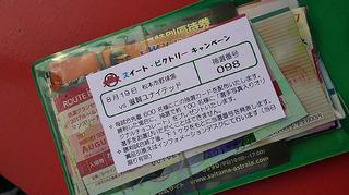 note170819n.JPG