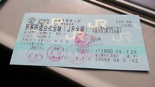 note170831.JPG