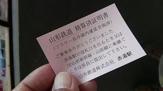 note170831t.JPG