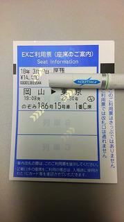 note180309zu.JPG